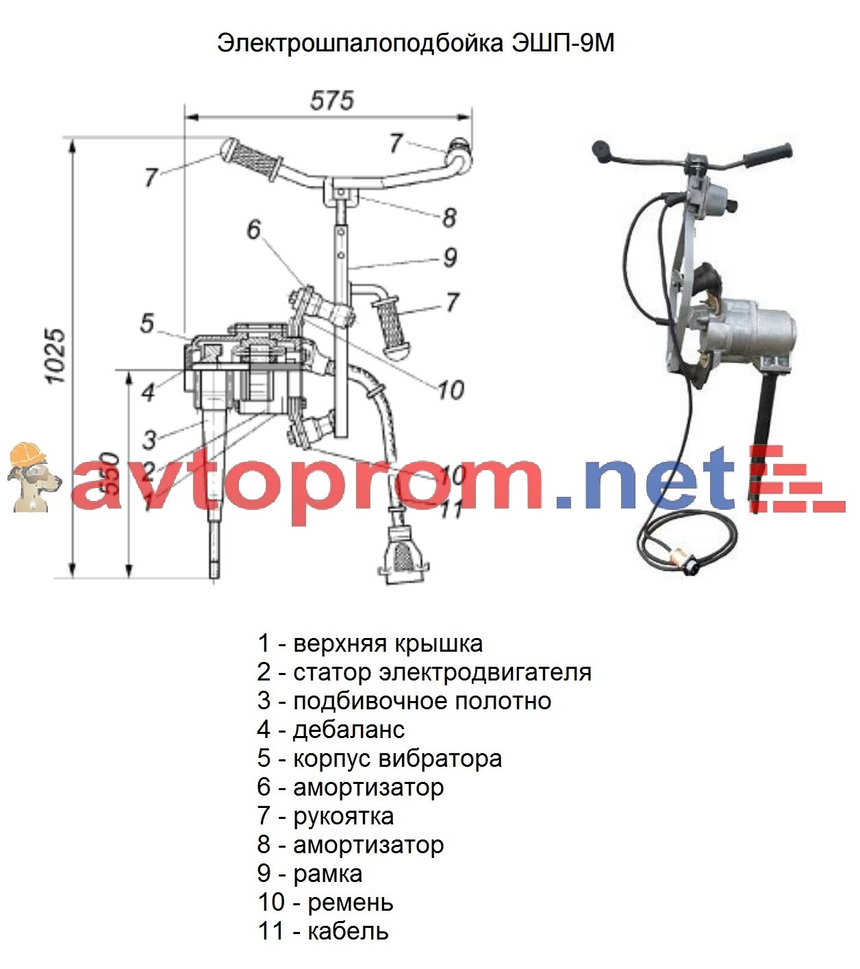 Электрошпалоподбойка ЭШП-9