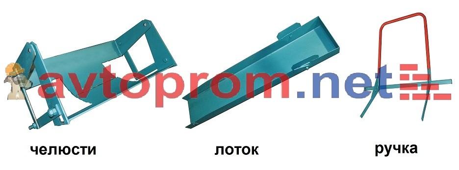 Рем. комплект (ЗИП) к БН-1,7-1570 (челюсти, лоток, ручка) №3